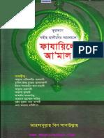 Bhagwat Gita Bengali Complete