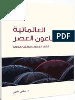 3aalamaniyah.pdf