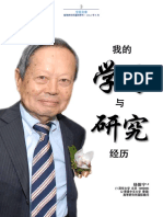 04-CN Yang-articles-ias_newsletter_201206-Chinese.pdf