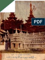 12_ThaKyaThihaPagodaHistory_LaeTiUHlaPine