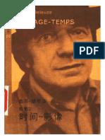 吉尔·德勒兹《时间——影像》.pdf