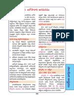 Advent of Europeans - Telugu