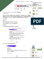 後生仔唔見行李衰自己冇腦 巴打:第一次去旅行呀? - 香港新浪.pdf