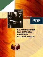 Florovskii Kak Filosof i Istorik Chierniaiev