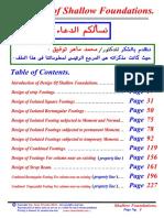 التصميم الانشائي.pdf