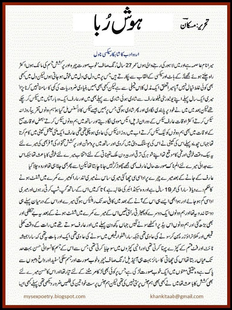 urdu adult novel pdf
