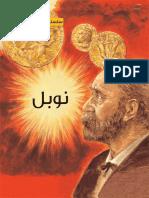 Figures in History - Nobel in Arabic