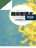 超级整理术:工作效率是整理出来的.pdf