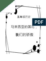 五年历史课业2017.docx