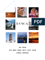 企業專題範例-POSCA