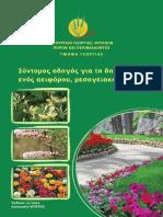 17_2012MesogiakosKipos.pdf