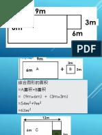 数学面积.pptx