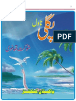 Pagli By Shaukat Thanvi.pdf