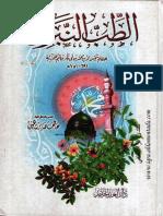 Ibn Qayyim Aljawziyyah Attiyb annabawiy