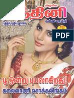 PooOnruPuyalagirathu.pdf