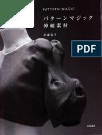 Pattern Magic Vol 3 (Japanese Artistic Design Book).pdf