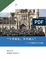 中国教育产业洞察-远卓-2018.5-30页