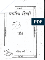 2015.263978.Gramiyan-Hindi.pdf