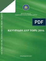 Poverty 2016