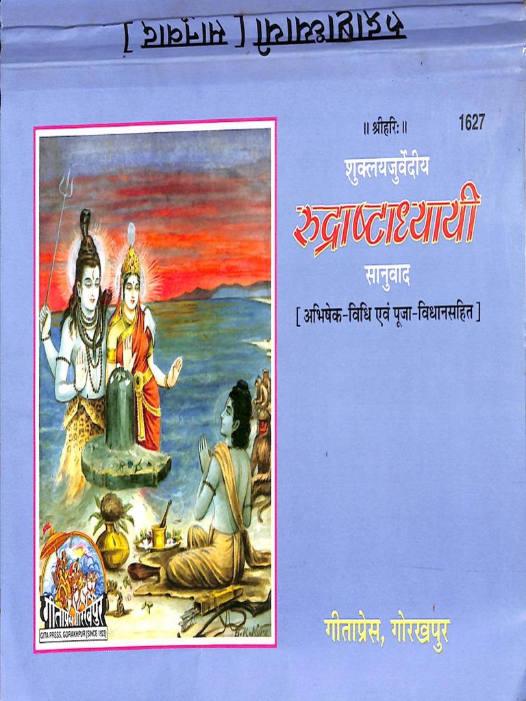 Rudrashtadhyayi - GIta Press Gorakhpur pdf
