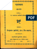 Phal-Prakash - Hindi.pdf