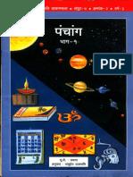 Panchanga-Part -1 - Hindi.pdf