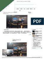 """女黑客""""秒攻""""共享單車 永安行等四家在列 - 香港新浪"""