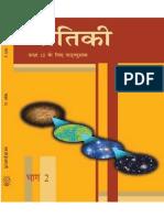 NCERT Hindi Class 12 Physics Part 2