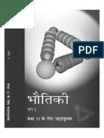 NCERT Hindi Class 11 Physics Part 1