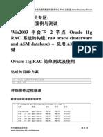 sdzy_case3_V 5 Oracle RAC 11g 安装后的简单测试及使用