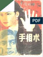 《中国秘传手相术》[张耀文、佐藤六龙着]..pdf