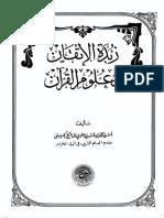 الإتقان.pdf