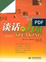 谈话的力量.pdf