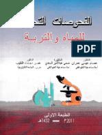 الفحوصات التحليلية للمياة والتربة 2011