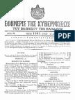 """Περί ρυμοτομίας του πρώην νησιδίου Σύρου """"ο Άγιος Νικόλαος"""" (ΦΕΚ 16Α / 27.2.1865)"""