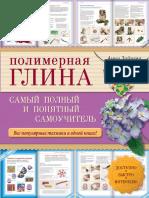 Зайцева А.А. - Полимерная глина. Самый полный и понятный самоучитель - 2014.pdf
