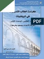كراسةخامس1.pdf