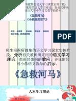 M2 语文tutorial (Final)