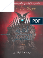 game of thrones.pdf