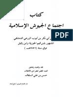 نقد إجتماع الجيوش الإسلامية - حسن السقاف