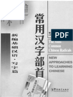 [Z._Pengpeng]_The_Most_Common_Chinese_Radicals_[le(BookZZ.org).pdf
