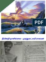 Nee Indri Naan Illai (tamilnannool.com).pdf