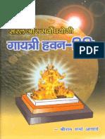 Saral Sarvopari Havan Vidhi