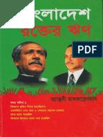 Bangladesh Rokter Rin