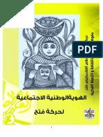 الهوية رائد الاجتماعية لحركة فتح 2018 محاضرة