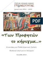 Κατηχητικό-Βοήθημα-Δημοτικού-2012-2013.pdf