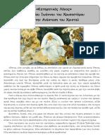 Κατηχητικός-Λόγος-Χρυσοστόμου.pdf