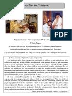 Ιερωσύνη.pdf