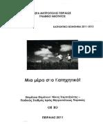 KathxhtikoBoh8hmaProsxolikhs_2011-2012