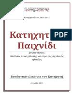 katichitiko_paihnidi.doc